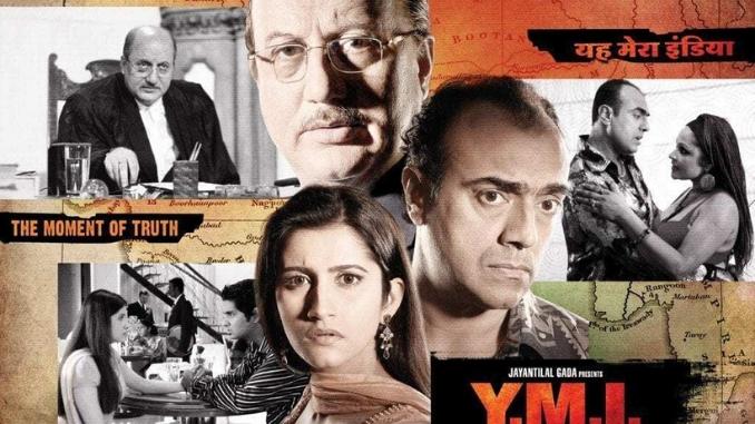Entertainment News Digpu - Yeh Mera India Movie Review- इस फिल्म में सबके लिए कुछ ख़ास है