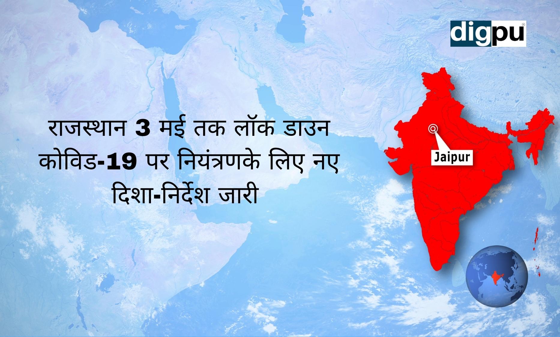 राजस्थान 3 मई तक लॉक डाउन कोविड-19 पर नियंत्रणके लिए नए दिशा-निर्देश जारी -