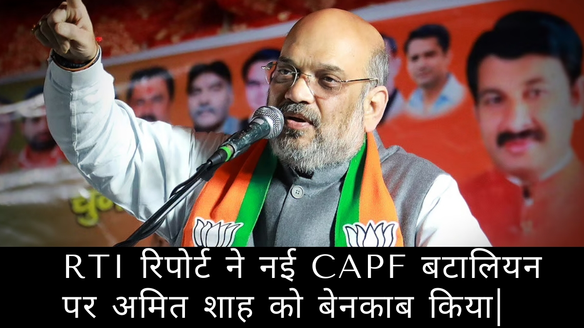 RTI Exposed Amit Shah on his promise of new CAPF Battalion