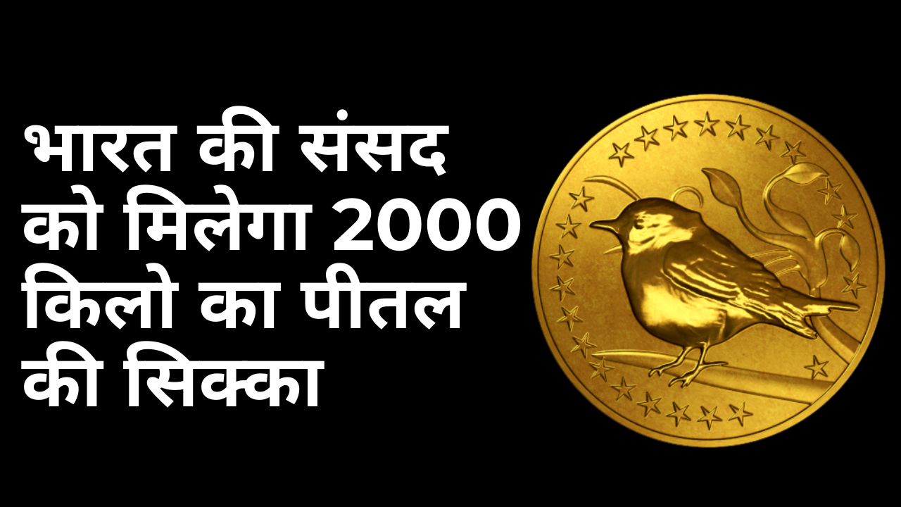 नई संसद भवन में लगेगा -2000 वजनी पीतल का सिक्का